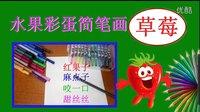 严小宝传媒最新专辑 水果彩蛋简笔画之学画草莓 亲子教育儿童学画画 超清视频