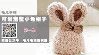 毛儿手作【第M9-01期】宝宝小兔毛线帽子编织教程