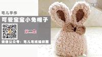 毛儿手作【第M9-02期】宝宝小兔毛线帽子编织教程