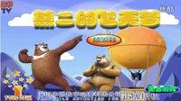熊二飞天梦1 躲开障碍和陷阱 驾驶气球飞天