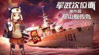 番外篇:鞍山舰传奇 共和国海疆卫士