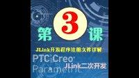 Creo JLink二次开发应用注册文件详解
