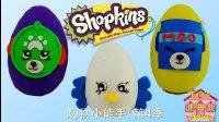 购物小能手 第4季培乐多 橡皮泥 惊喜蛋 健达出奇蛋 Shopkins Season 4 Petkins Surprise Play-doh Egg