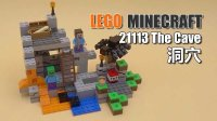 乐高 我的世界 21113 洞穴 LEGO Minecraft The Cave
