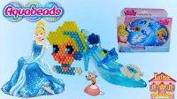 迪士尼 仙杜瑞拉 珍珠玩具 Disney Cinderella Princess Aquabeads