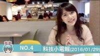 No.04 科技小电报(01/29)