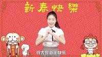 无节操学院:这是一条没节操的拜年视频 祝大家新春快乐