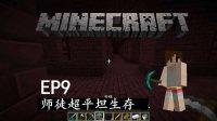 我的世界《明月庄主师徒超平坦生存》EP9古城寻宝Minecraft