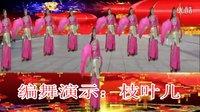 枝叶儿原创广场舞《新年快乐歌》枝叶儿制作《1》