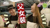 【食尚玩家】2015.12.29(二)年終犒賞孝親行 女兒妳要帶我去哪玩 日本佐賀(上) - 愷樂&樂爸