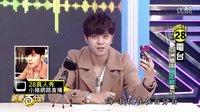【娛樂百分百】2015.11.27(五)羅志祥28電台 - 愷樂