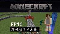 我的世界《明月庄主师徒超平坦生存》EP10刷铁轨与唱片Minecraft