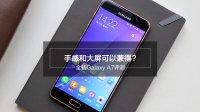 三星Galaxy A7 2016款开箱上手体验 5.5寸3G运行!