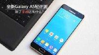 三星Galaxy A5 2016版开箱体验上手!5.2寸屏指纹识别!