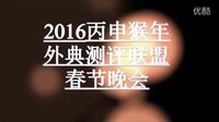 2016丙申猴年外典测评联盟春节晚会