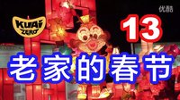 [酷爱]酷爱游玩13老家的春节,节日里的山城张灯结彩热闹非凡
