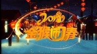 2016年广西横县春晚 广西美猴王张东《金猴闹春》