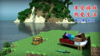 (Minecraft笑天)我的世界3享受游戏热爱生活
