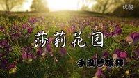 【刘宽音乐工厂】莎莉花园——手风琴演绎