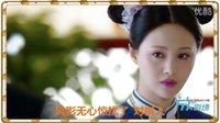 电视剧【寂寞空庭春欲晚】饭制MV--风筝误