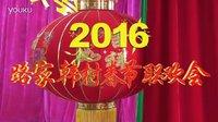 临城县路家韩村2016春节联欢会完整版