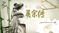 《女医明妃传》朱祁镇.霍建华cut01