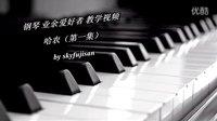 Skyfujisan钢琴爱好者自学教程之哈农 (第一部分 练习1、2)
