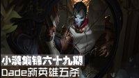 小漠集锦第六十九期:Dade戏命师上演屠杀秀!