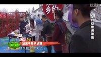 《乡约》20160130安徽省亳州市涡阳县全十古云109
