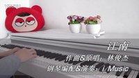 【电钢琴】江南