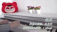 【电钢琴】知足