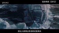 【物理大师】浮力——人类救命的稻草