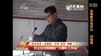 """《齐鲁先锋》:党员风采·走基层·为民务实清廉 村主任刘恒增的""""大喇叭工作法"""""""