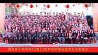下砂中学02届13周年同学座谈会