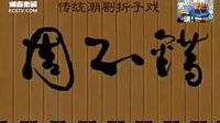 潮剧折子戏:周不錯(全)