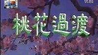 潮剧折子戏:桃花过渡(最原始篇)_标清