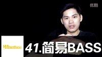 41.简易BASS / Mix超神讲堂 /#HMbrothers出品# BBOX教学#节奏牛人基础教程#beatbox教学