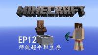 我的世界《明月庄主师徒超平坦生存》EP12村民快上车Minecraft