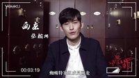 优酷土豆超级网剧《十宗罪》 张翰曾志伟领衔特案组首次亮相