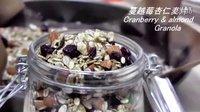 【点心食验】蔓越莓杏仁麦片 cranberry&almond Granola【一月食验室】