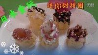 日本玩具動画小屋  日本食玩・迷你系列2 「迷你蛋糕」