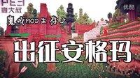 【麦大叔】魔戒MOD生存第三集:出征安格玛!