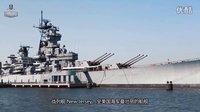 『战舰世界官方纪录片』海军传奇系列,衣阿华级二号舰,新泽西号 [Naval Legends] New Jersey