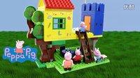 PEPPA PIG 粉红猪小妹 佩佩猪 乔治猪 樹屋 积木 玩具!PLAY BIG BLOXX Peppa Pig Tree House!