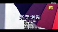 天威-完美邂逅(原人原唱)MTV版