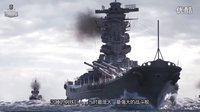 『战舰世界官方纪录片』海军传奇系列,大和级战列舰 [Naval Legends] Yamato