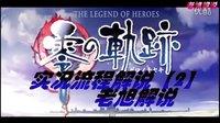 PSP英雄传说【零之轨迹】流程解说【2】【老旭解说】