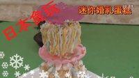 日本食玩・玩具動画小屋  日本食玩・迷你系列 1「 迷你婚礼蛋糕」