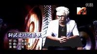 王觉-别说爱情有多美MTV