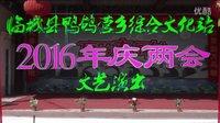 """2016年""""二月二""""""""庆两会""""文艺演出完整版 临城县鸭鸽营乡综合文化站方等大舞台"""